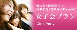 bana_girls