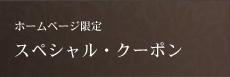 btn_coupon_h