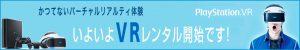 bnn_VR_on
